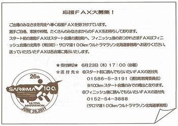 サロマ応援FAX.jpg