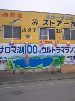 斉藤商店.jpg