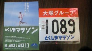 とくしまマラソン.jpg