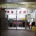 三鷹ラ-メン3.jpg